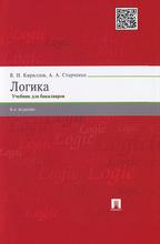 Логика. Учебник, В. И. Кириллов, А. А. Старченко