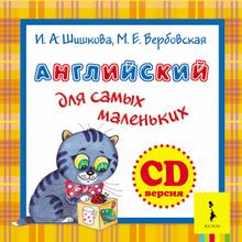 Английский для самых маленьких (аудиокурс на CD), И. А. Шишкова, М. Е. Вербовская