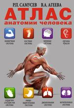 Атлас анатомии человека, Р. П. Самусев, В. А. Агеева