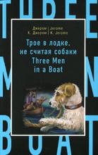 Трое в лодке, не считая собаки / Three Men in a Boat, Джером К. Джером