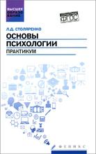 Основы психологии. Практикум, Л. Д. Столяренко