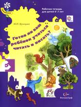 Готов ли ваш ребенок учиться читать и писать? Рабочая тетрадь для детей 6-7 лет, М. И. Кузнецова
