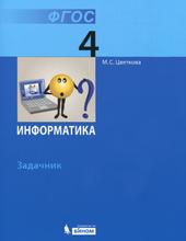 Информатика. 4 класс. Задачник, М. С. Цветкова