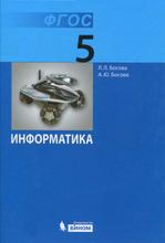 Информатика. 5 класс. Учебник, Л. Л. Босова, А. Ю. Босова