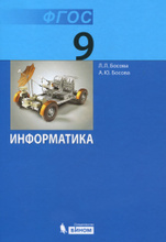 Информатика. 9 класс. Учебник, Л. Л. Босова, А. Ю. Босова