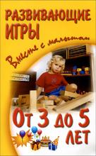Развивающие игры вместе с малышом от 3 до 5 лет, А. С. Галанов, А. А. Галанова, В. А. Галанова
