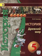 История. Древний мир. 5 класс. Учебник, В. И. Уколова