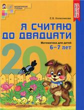 Я считаю до двадцати. Математика для детей 6-7 лет, Е. В. Колесникова