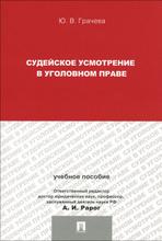 Судейское усмотрение в уголовном праве, Ю. В. Грачева