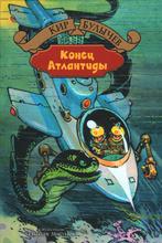 Конец Атлантиды, Кир Булычев