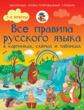 Русский язык. Все правила в схемах,таблицах и картинках. 1-4 классы, С. А. Матвеев