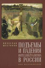 Подъемы и падения интеллектуализма в России. Мои вопоминания, Вячеслав Шестаков