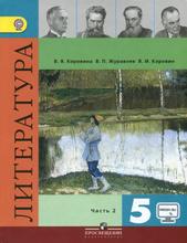 Литература. 5 класс. Учебник. В 2 частях. Часть 2, В. Я. Коровина, В. П. Журавлев, В. И. Коровин