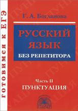 Русский язык без репетитора. В 2 частях. Часть 2. Пунктуация, Г. А. Богданова