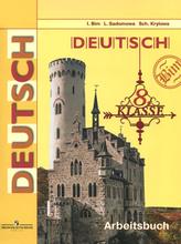 Немецкий язык. 8 класс. Рабочая тетрадь / Deutsch 8: Arbeitsbuch, И. Л. Бим, Л. В. Садомова, Ж. Я. Крылова