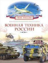 Военная техника России, А. И. Филюшкин