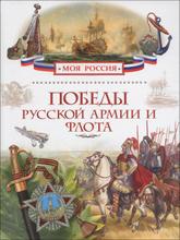 Победы русской армии и флота, А. И. Филюшкин