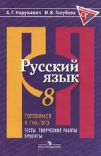 Готовимся к ГИА / ОГЭ. Русский язык. 8 класс. Тесты, творческие работы, проекты, А. Г. Нарушевич, И. В. Голубева