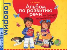 Альбом по развитию речи для будущих первоклассников, С. В. Батяева