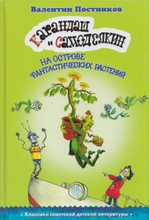 Карандаш и Самоделкин на острове фантастических растений, Валентин Постников