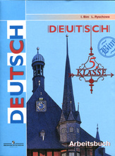 Deutsch: 5 klasse: Arbeitsbuch / Немецкий язык. 5 класс. Рабочая тетрадь, I. Bim, L. Ryschow