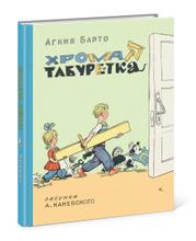 Хромая табуретка, Агния Барто
