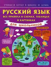 Русский язык. Все правила в схемах, таблицах и картинках, С. А. Матвеев