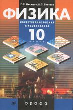 Физика. Молекулярная физика. Термодинамика. 10 класс. Профильный уровень. Учебник, Г. Я. Мякишев, А. З. Синяков
