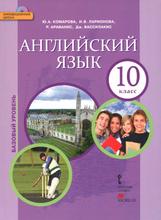 Английский язык. 10 класс. Базовый уровень. Учебник (+ CD), Ю. А. Комарова, И. В. ларионова, Р. Араванис, Дж. Вассилакис