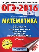 ОГЭ-2016. Математика. 9 класс. 20 вариантов экзаменационных работ для подготовки к основному государственному экзамену,