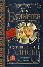 Путешествие Алисы, Кир Булычев
