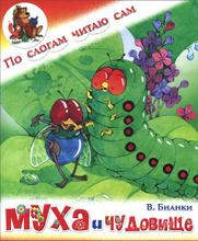 Муха и чудовище, В. Бианки