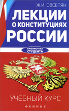 Лекции о конституциях России. Учебный курс, Ж. И. Овсепян