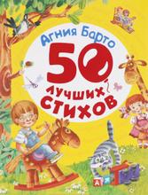 Агния Барто. 50 лучших стихов, Агния Барто