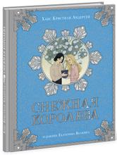 Снежная королева, Ханс Кристиан Андерсен