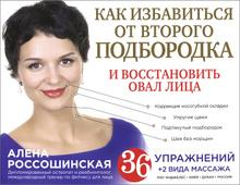 Как избавиться от второго подбородка и восстановить овал лица, Алена Россошинская