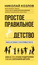 Простое правильное детство. Книга для умных и счастливых родителей, Николай Козлов