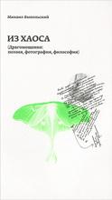 Из хаоса. Драгомощенко.  Поэзия, фотография, философия, Михаил Ямпольский