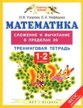 Математика. Сложение и вычитание в пределах 20. 1-2 классы. Тренинговая тетрадь, О. В. Узорова, Е. А. Нефедова