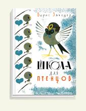 Школа для птенцов, Борис Заходер