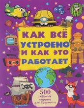 Как все устроено и как это работает, А. Г. Мерников, А. А. Спектор, Т. Л. Шереметьева