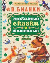 Любимые сказки о животных, В. Бианки