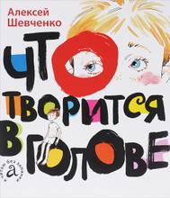 Что творится в голове, Алексей Шевченко
