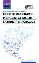 Проектирование и эксплуатация газонефтепроводов. Учебник, А. А. Коршак, А. М. Нечваль