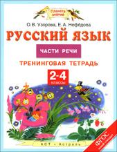 Русский язык. Части речи. 2-4 классы. Тренинговая тетрадь, О. В. Узорова, Е. А. Нефёдова