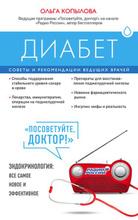 Диабет. Советы и рекомендации ведущих врачей, Ольга Копылова