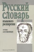 Русский словарь языкового расширения, А. И. Солженицын