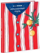 Неразменный рубль, Н. С. Лесков