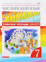 Английский язык. 7 класс. Рабочая тетрадь, О. А. Афанасьева, И. В. Михеева, К. М. Баранова