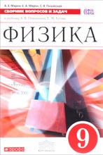 Физика. 9 класс. Сборник вопросов и задач. К учебнику А. В. Перышкина, Е. М. Гутник, А. Е. Марон, Е. А. Марон, С. В. Позойский